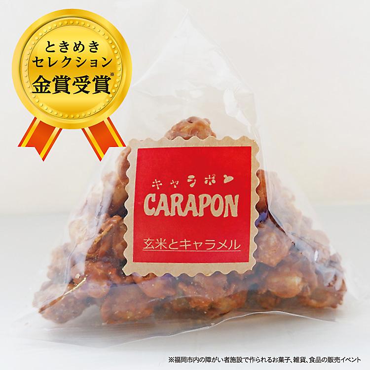 「ときめきセレクション」金賞受賞の玄米のキャラメルお菓子