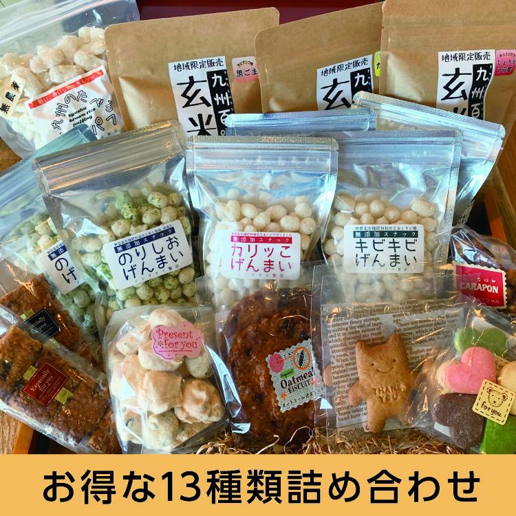 九州産厳選 玄米パフと金賞ビスケット&クッキーセット