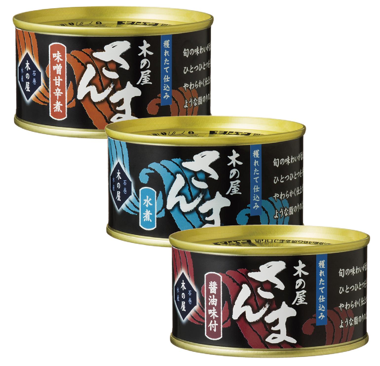 1年熟成さんま缶詰10缶セット