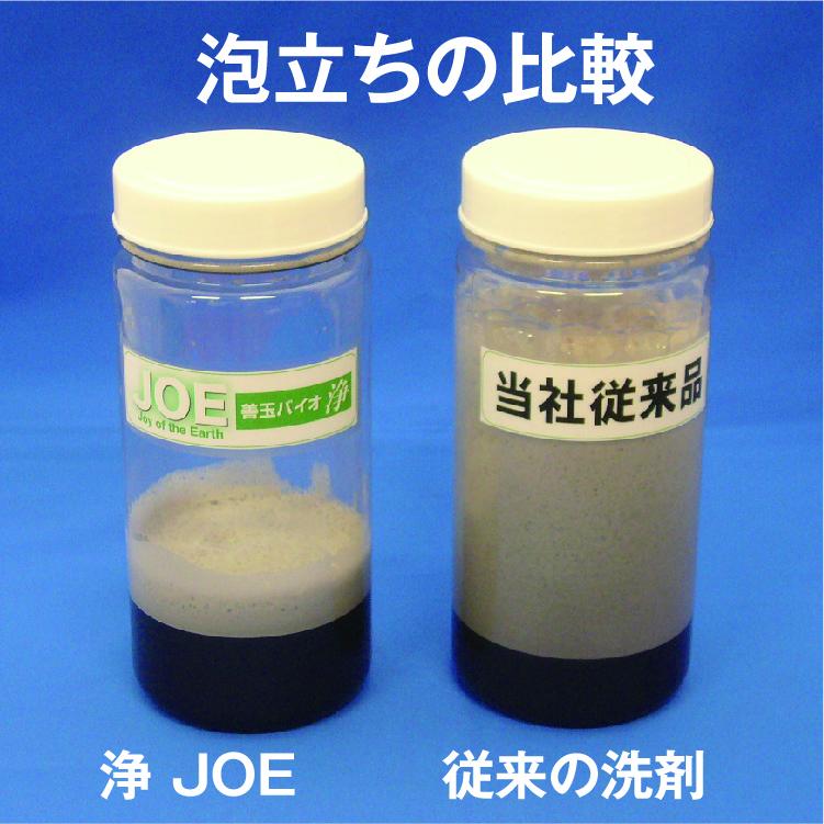 ㈱ツー・エム化成の従来の洗浄剤と「浄(JOE)」の泡立ち比較※界面活性剤を0.5%以下に抑えているため、すすぎも少なくて済む