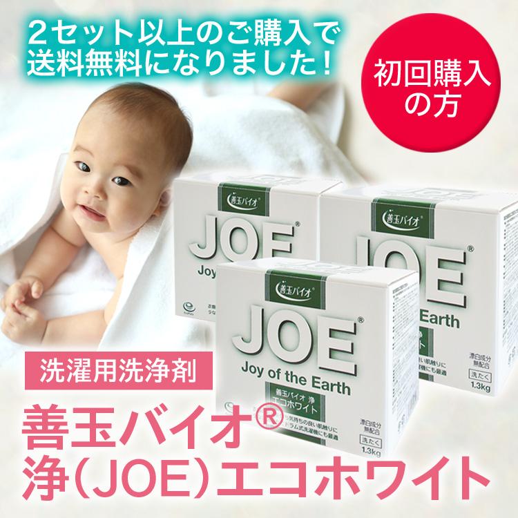 【初回】善玉バイオ 浄(JOE)エコホワイト