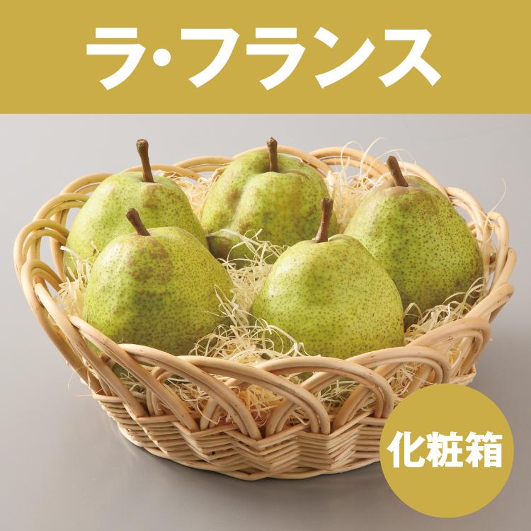 【化粧箱入】ラ・フランス 約3.5kg(4L×9玉)