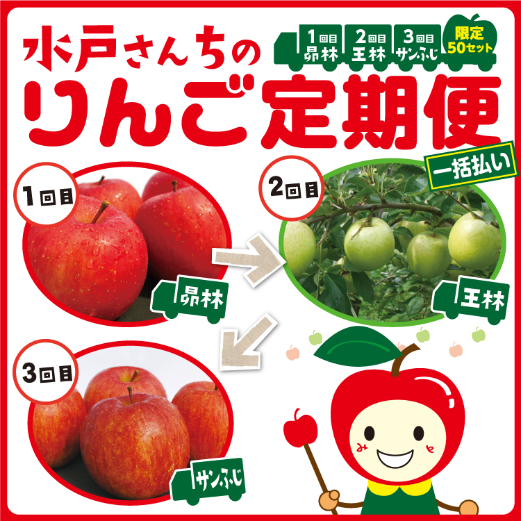 (一括払いコース)水戸さんちのりんご定期便