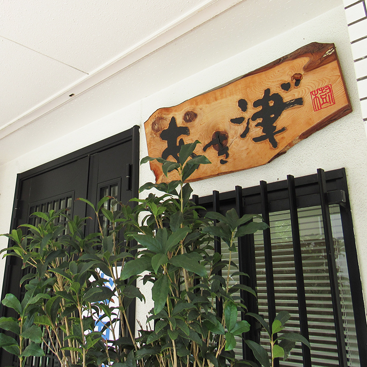 明太子の本場、福岡で食通を唸らせる名店として知られる「あき津」