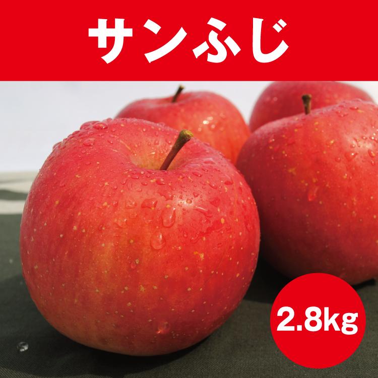 【家庭用】サンふじ 約2.8kg