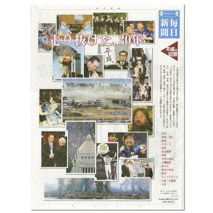 平成の30年間の記憶をまとめた、特別新聞