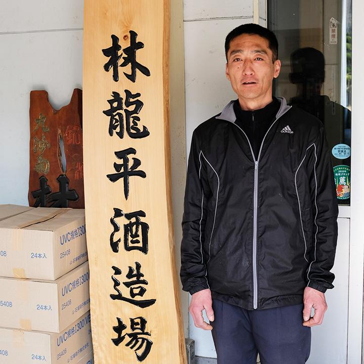 林龍平酒造場の5代目林龍平さん