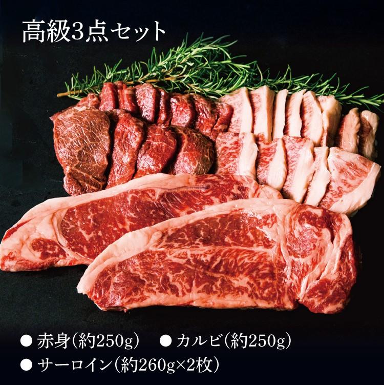 赤崎牛高級3点食べ比べセット(約1kg/4~5人前)