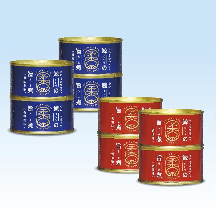 くじらの旨煮缶詰 8缶セット