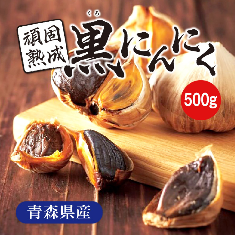 青森県産  頑固熟成 黒にんにく 500g