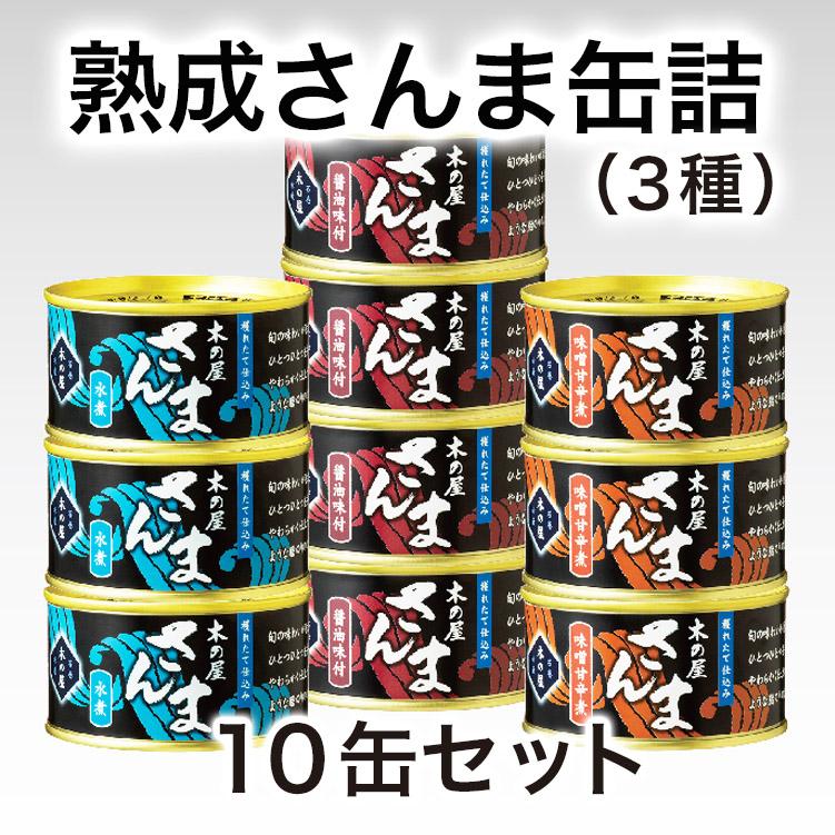 熟成さんま缶詰(3種)10缶セット