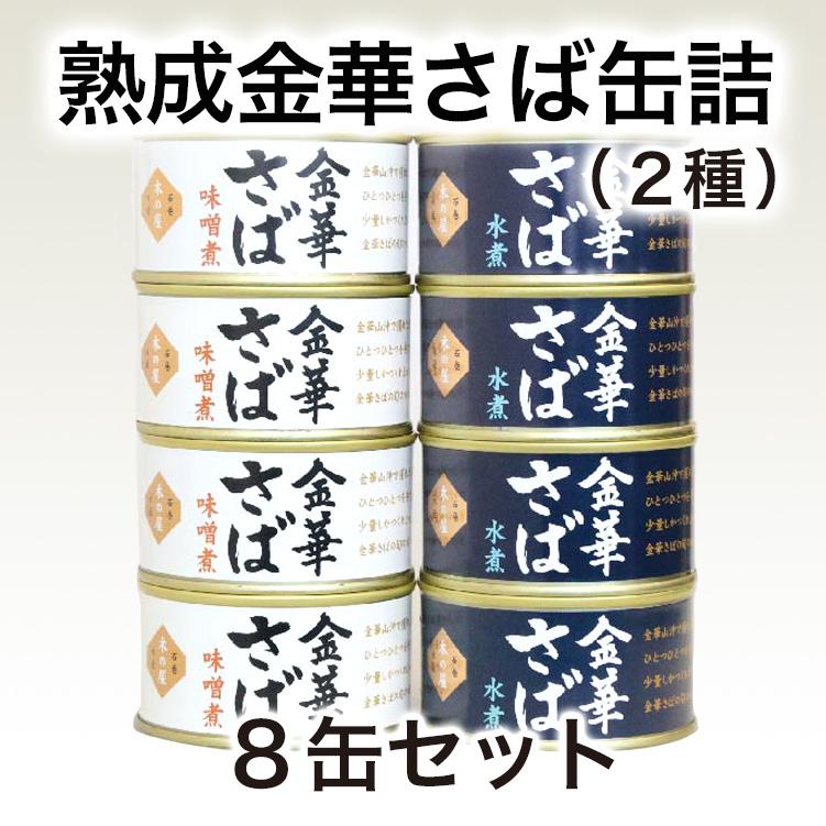 熟成金華さば缶詰(2種)<br>8缶セット