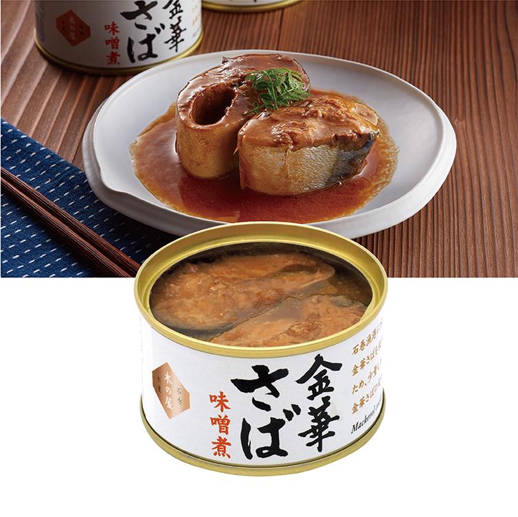 味噌煮:地元の無添加味噌と、やわらかな甘さを生み出す喜界島の粗糖を使用。