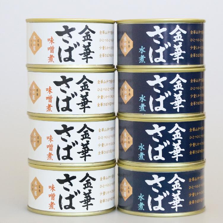 味噌煮、水煮の両方が4缶ずつ楽しめるお得な8缶セットです。