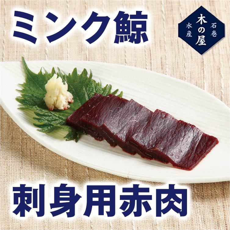 ミンク鯨 刺身用赤肉    200g×5パックセット