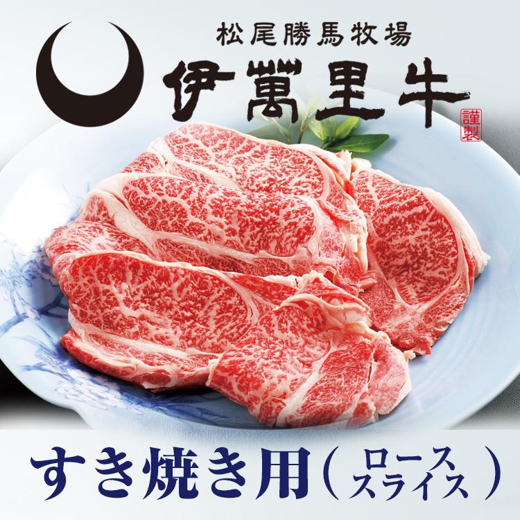 伊萬里牛 すき焼き用 (ローススライス600g)