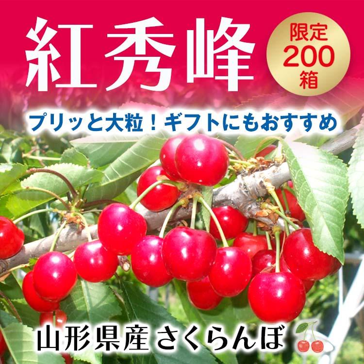 山形県産 さくらんぼ 「紅秀峰」(バラ詰800g)
