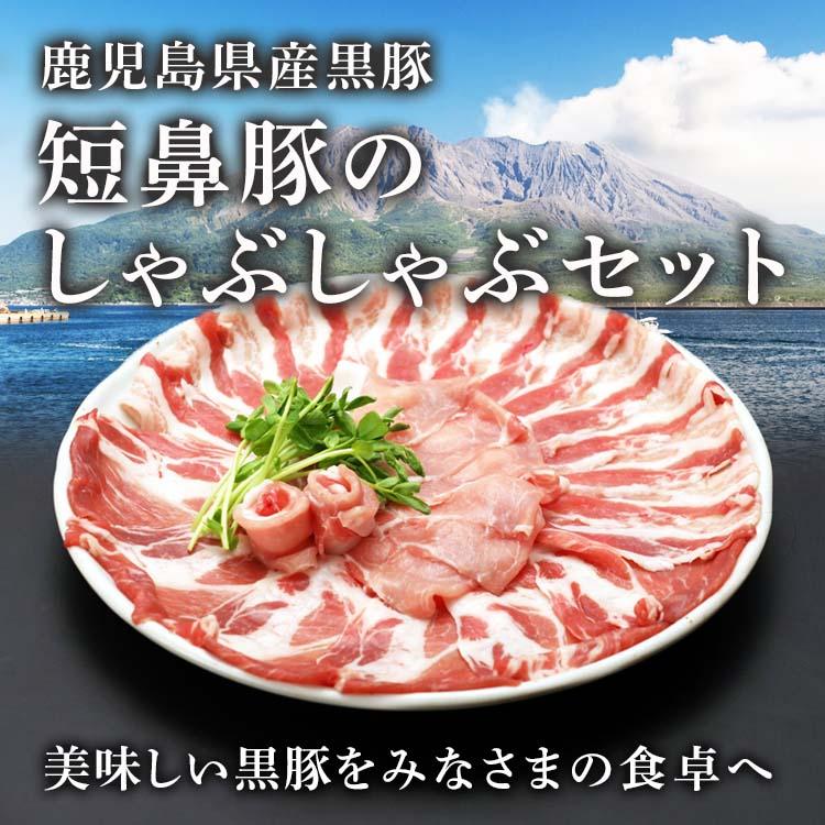 鹿児島県産黒豚 短鼻豚のしゃぶしゃぶセット