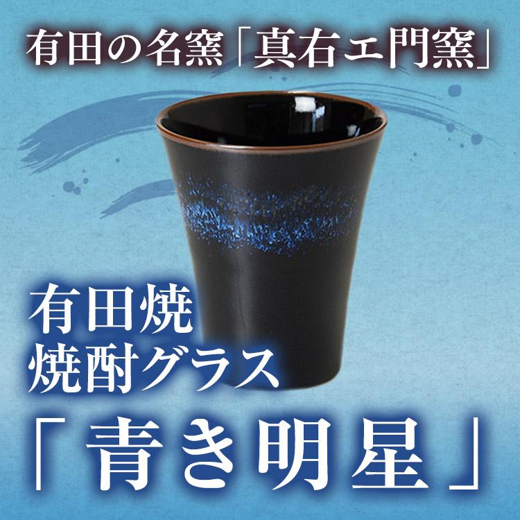 有田焼焼酎グラス「青き明星」