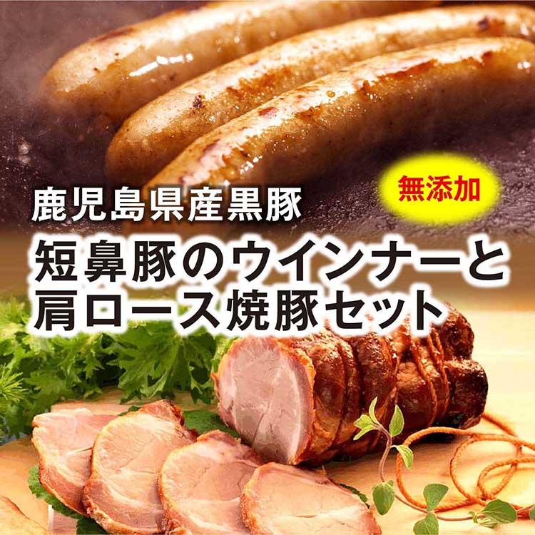鹿児島県産黒豚 短鼻豚のウインナーと肩ロース焼豚セット