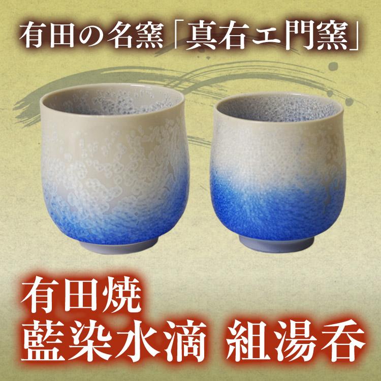 有田焼 藍染水滴 組湯呑