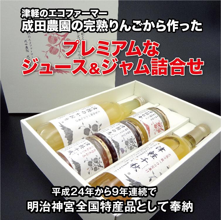 成田農園 完熟りんごジュース&ジャム詰合せ