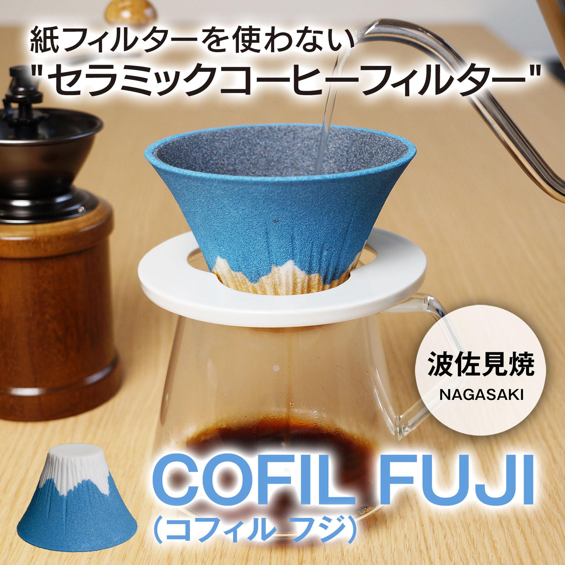 セラミックコーヒーフィルター「COFIL FUJI」コフィルフジ