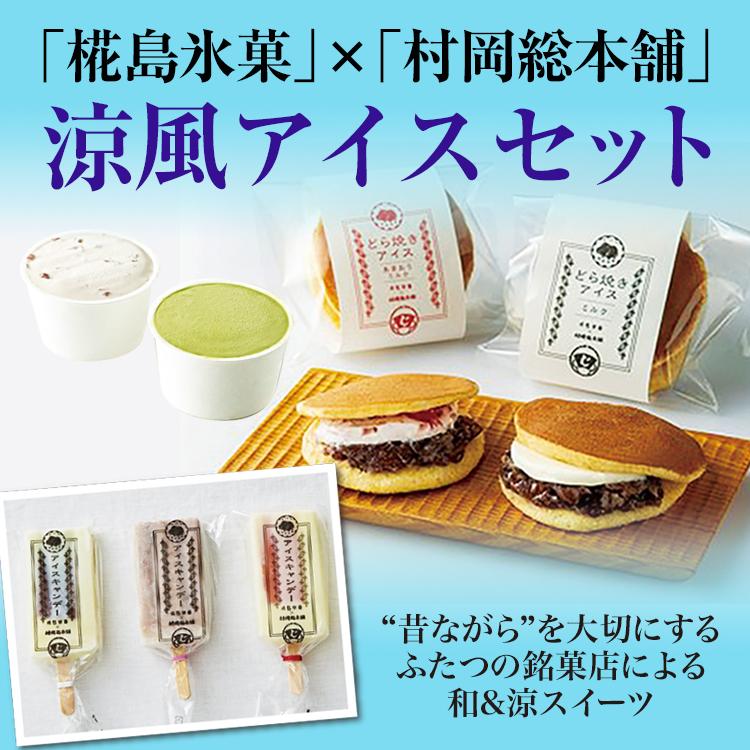 「椛島氷菓」×「村岡総本舗」 涼風アイスセット