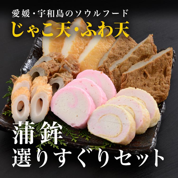亀井蒲鉾 選りすぐりセット