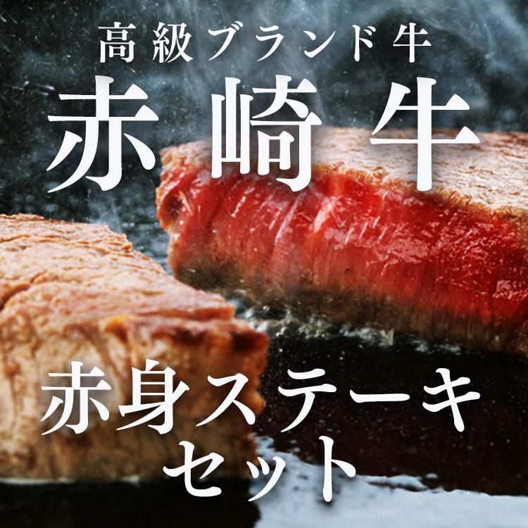 赤崎牛赤身ステーキセット