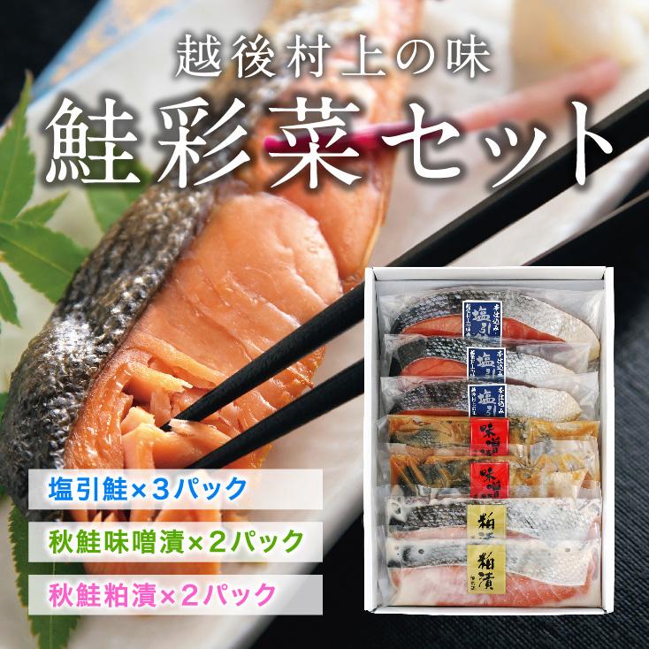 越後村上の味 鮭彩菜セット