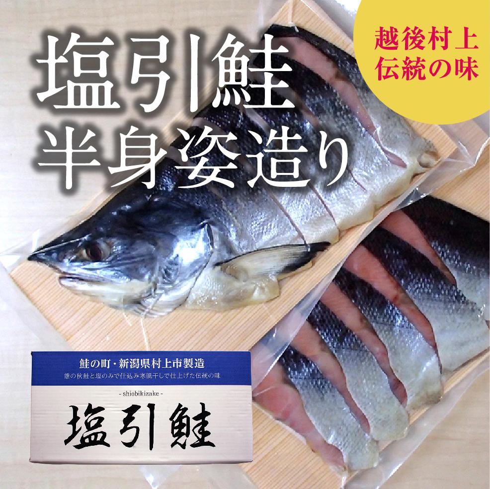 越後村上の味 塩引鮭半身姿造り