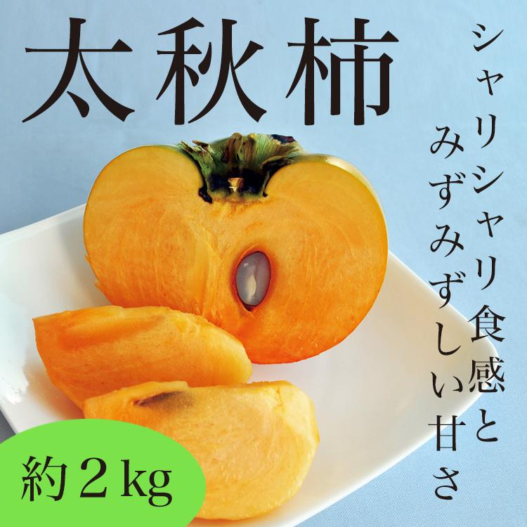 太秋柿(約2kg・5〜6玉)