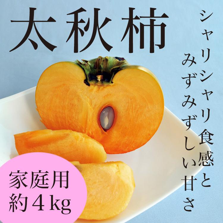 太秋柿家庭用(約4kg・12〜14玉)