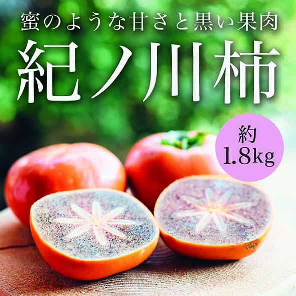 紀ノ川柿 約1.8kg