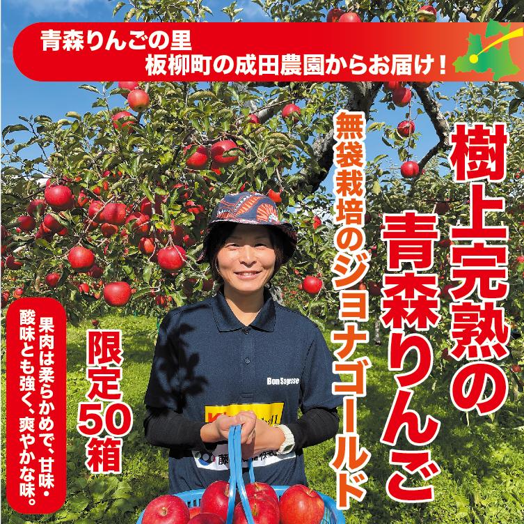 青森りんごの里・板柳町の成田農園からお届け  樹上完熟の青森りんご「ジョナゴールド」