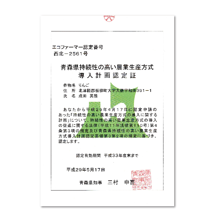 エコファーマー:持続性の高い農業生産方式の導入に関する計画を青森県知事に提出し、認定を受けた農業者の愛称です。<br>(※令和3年3月31日現在の青森県におけるエコファーマーの認定者数739名)