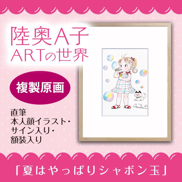 陸奥A子ARTの世界「夏はやっぱりシャボン玉」複製原画