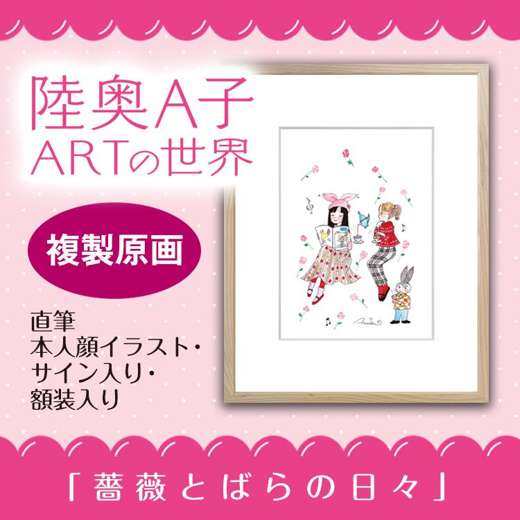 陸奥A子ARTの世界「薔薇とばらの日々」複製原画