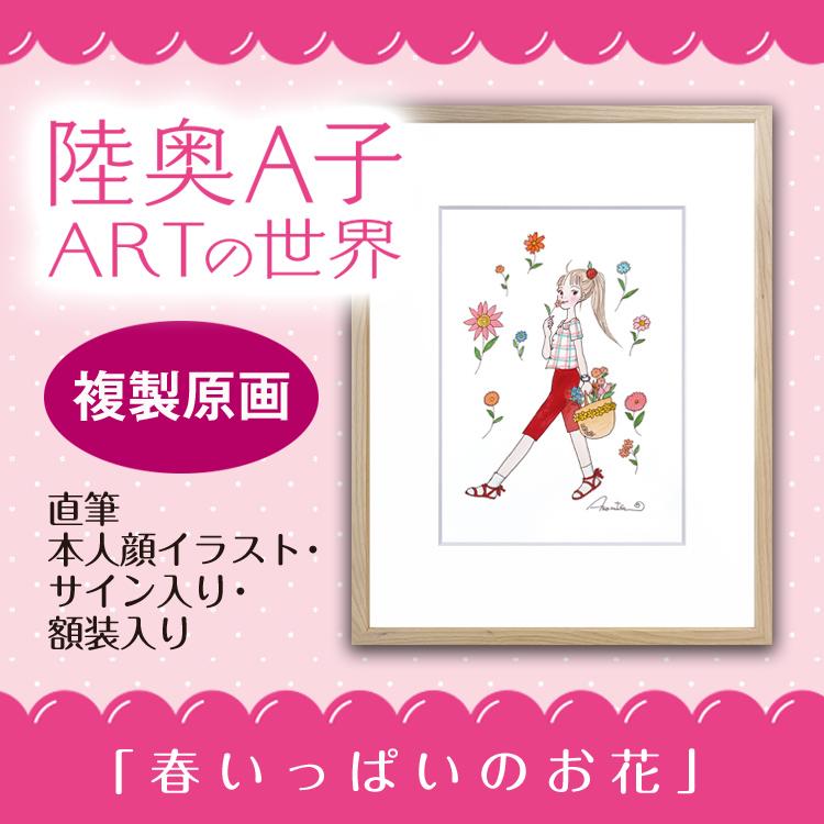 陸奥A子ARTの世界「春いっぱいのお花」複製原画
