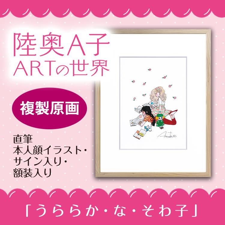 陸奥A子ARTの世界「うららか・な・そわ子」複製原画