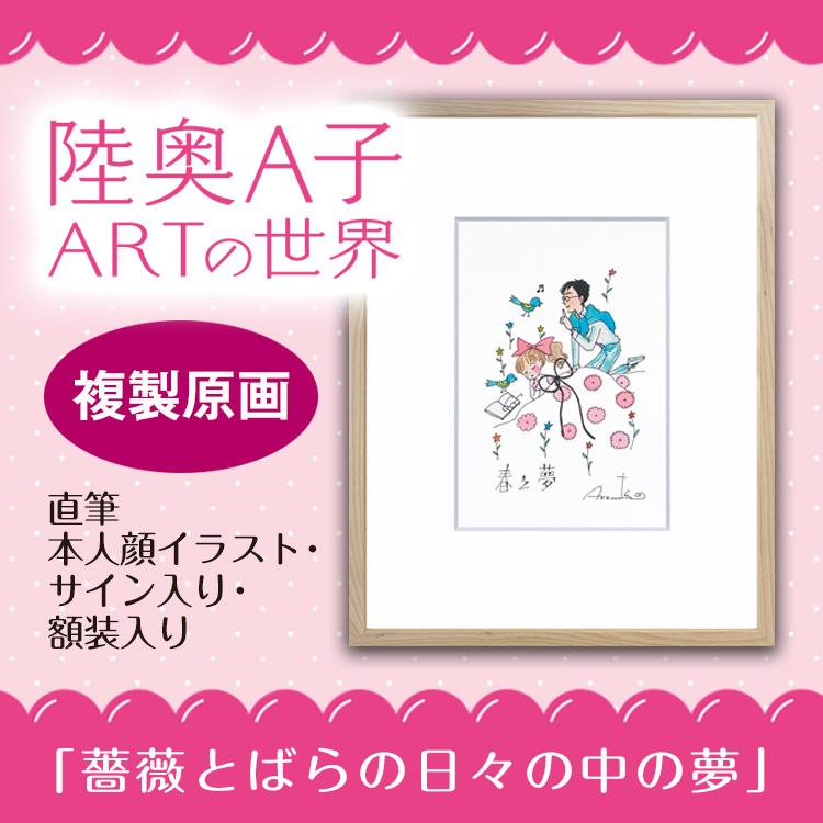 陸奥A子ARTの世界「薔薇とばらの日々の中の夢」複製原画