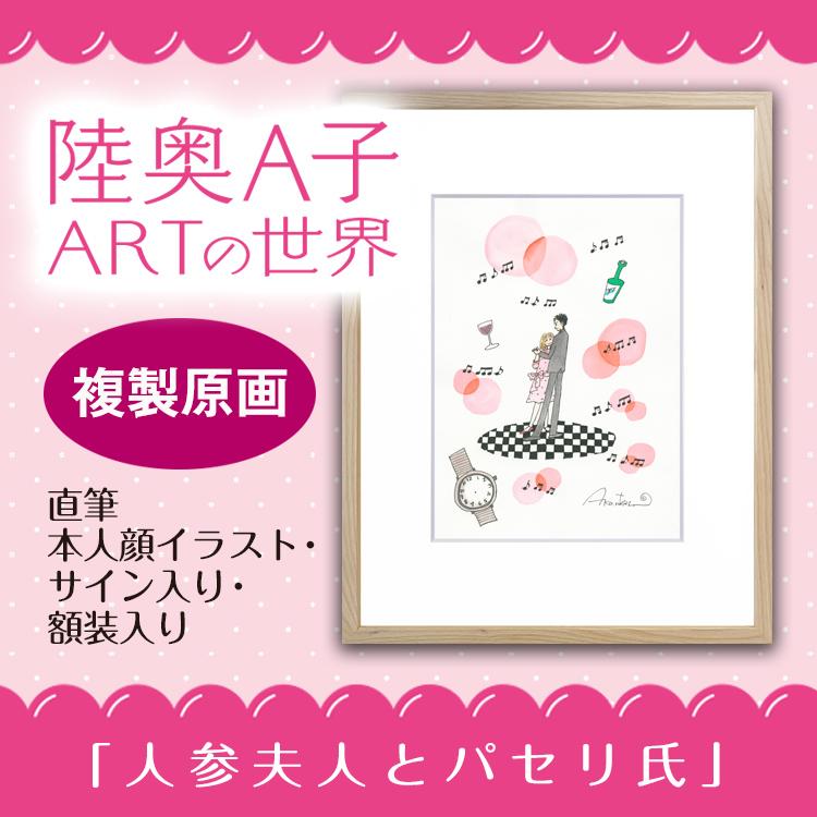 陸奥A子ARTの世界「人参夫人とパセリ氏」複製原画
