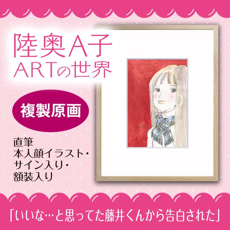 陸奥A子ARTの世界「いいな…と思ってた藤井くんから告白された」複製原画