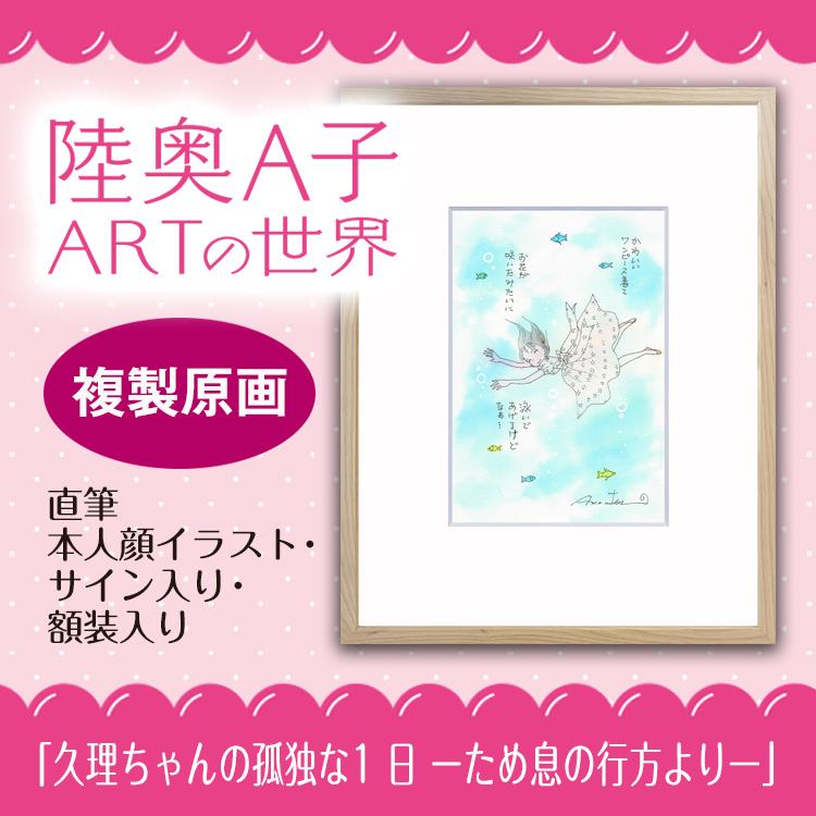 陸奥A子ARTの世界「久理ちゃんの孤独な1 日 ーため息の行方より一」複製原画