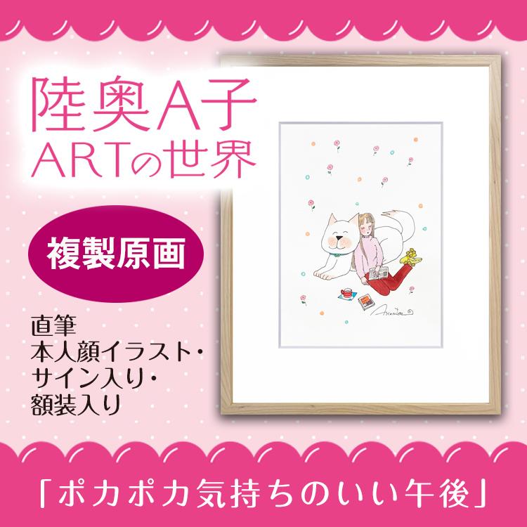 陸奥A子ARTの世界「ポカポカ気持ちのいい午後」複製原画