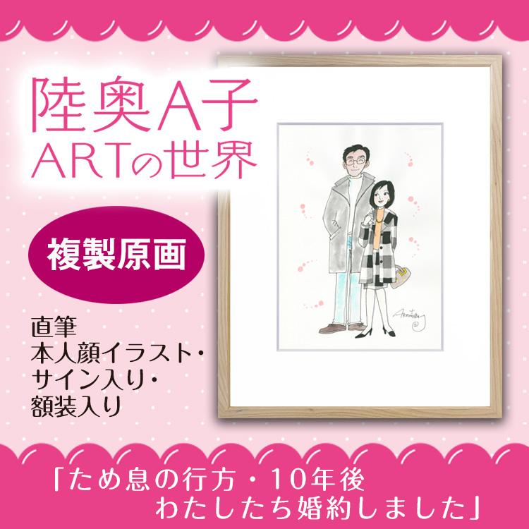 陸奥A子ARTの世界「ため息の行方・10年後 わたしたち婚約しました」複製原画