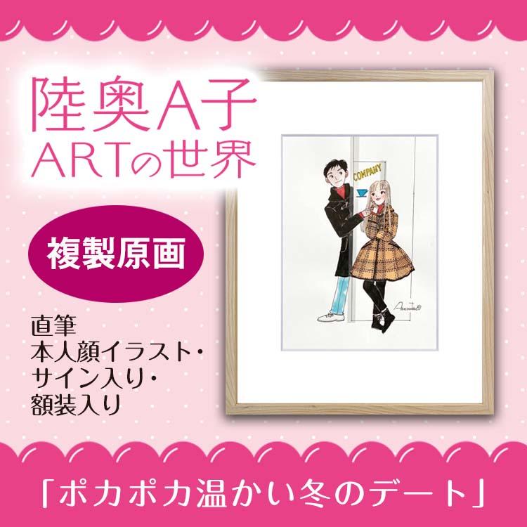 陸奥A子ARTの世界「ポカポカ温かい冬のデート」複製原画