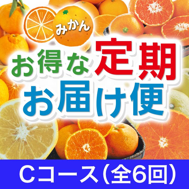 みかん「お得な定期お届け便」★Cコース★全6回