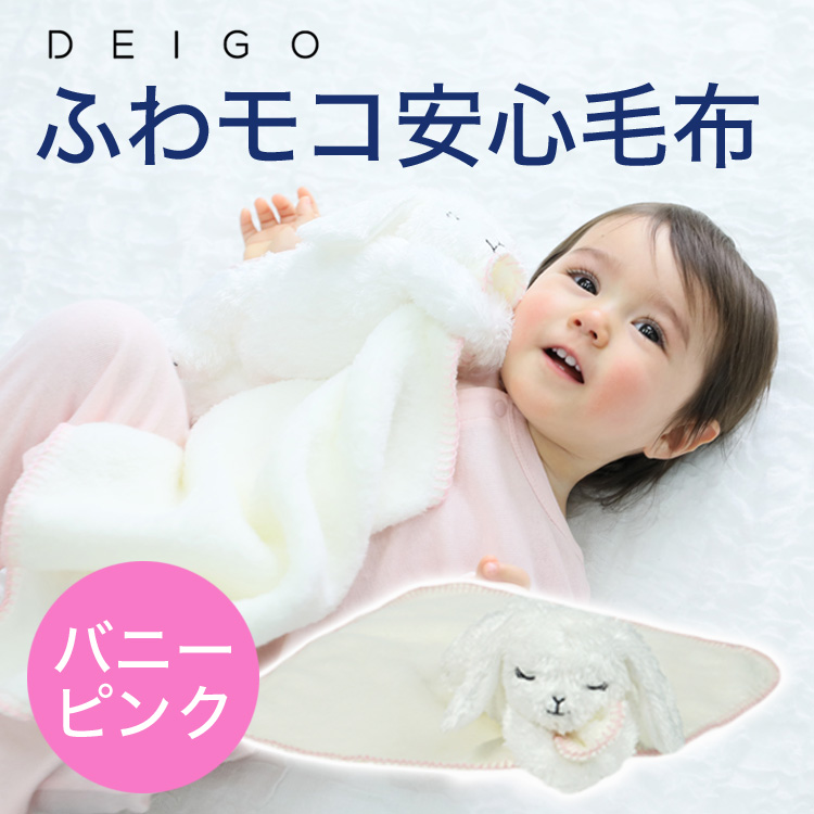 赤ちゃんに優しい「ふわモコ安心毛布」バニーピンク